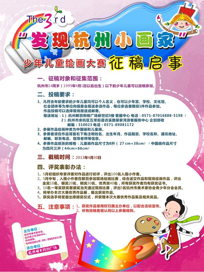 第三届 发现杭州小画家 少年儿童绘画大赛征稿启事